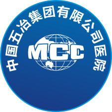 中国五冶集团有限公司医院