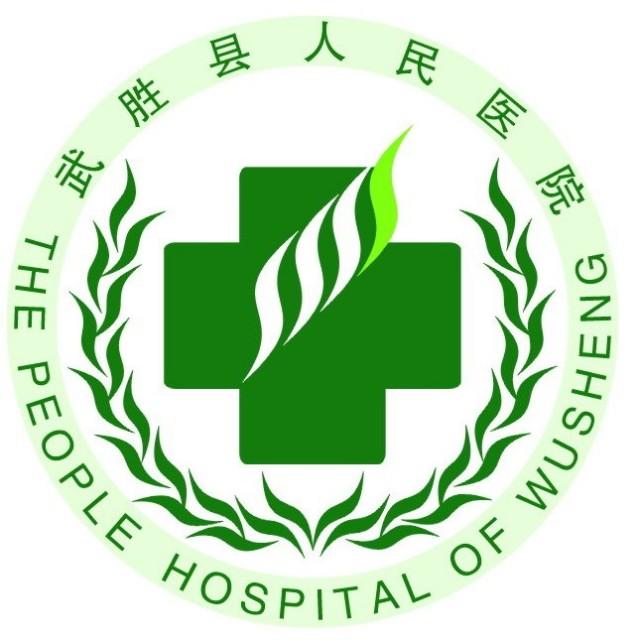 四川省武胜县人民医院