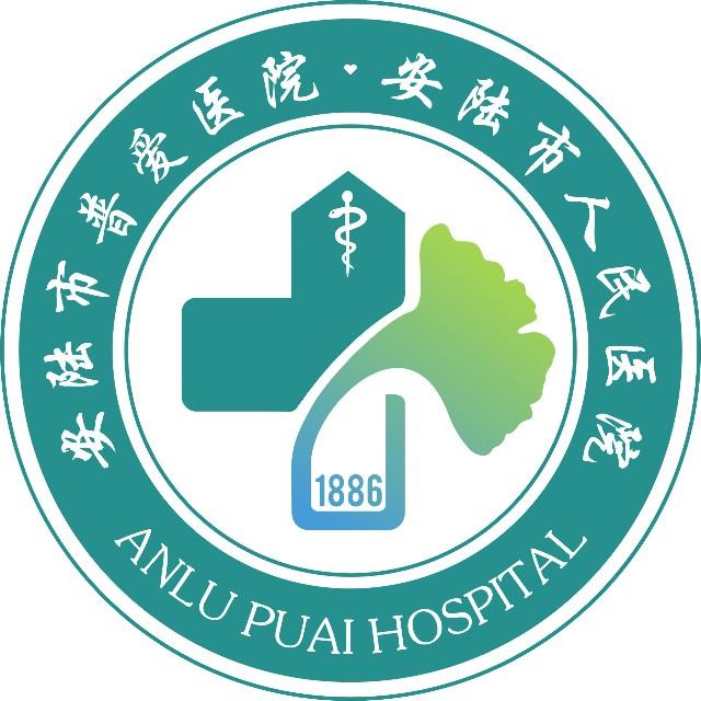 安陆市人民医院