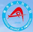 广西省南丹县人民医院