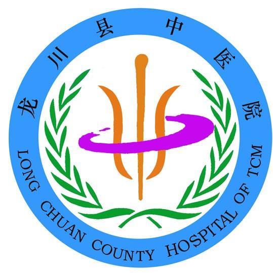 广东省龙川县中医院
