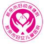 新余市妇幼保健院