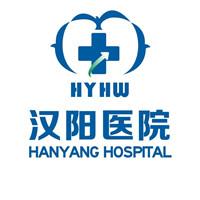 武汉科技大学附属汉阳医院