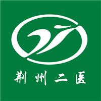 湖北省荆州市第二人民医院