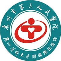 广东省惠州市第三人民医院