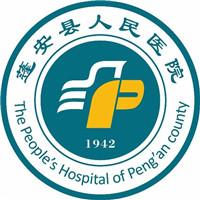 四川省蓬安县人民医院