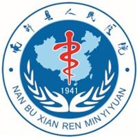 四川省南部县人民医院