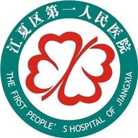武汉市江夏区第一人民医院