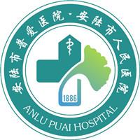 湖北省安陆市人民医院