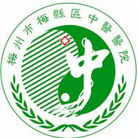 广东省梅州市梅县区中医院