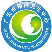 四川省广元市精神卫生中心