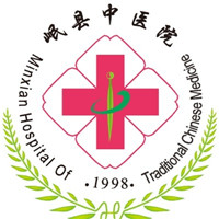 甘肃岷县中医院