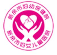 江西省新余市妇幼保健院