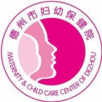 山东省德州市妇幼保健院