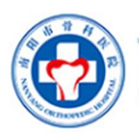 河南省南阳市骨科医院