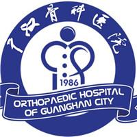 四川省广汉市骨科医院