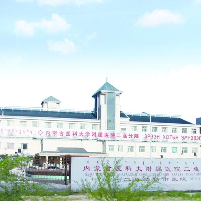 内蒙二连浩特市医院