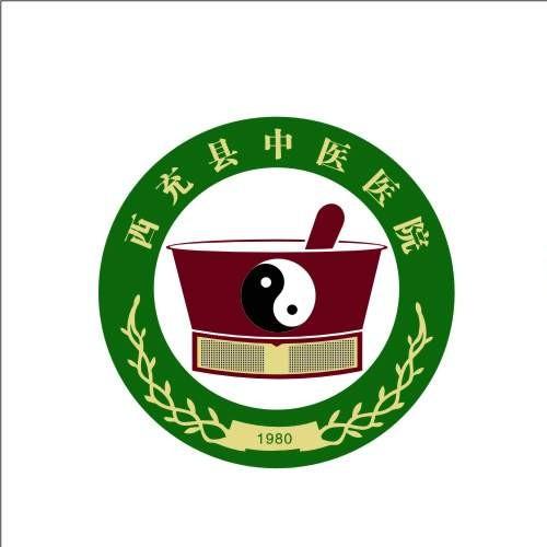 四川省西充县中医医院