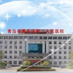 山东省青岛西海岸新区区立医院