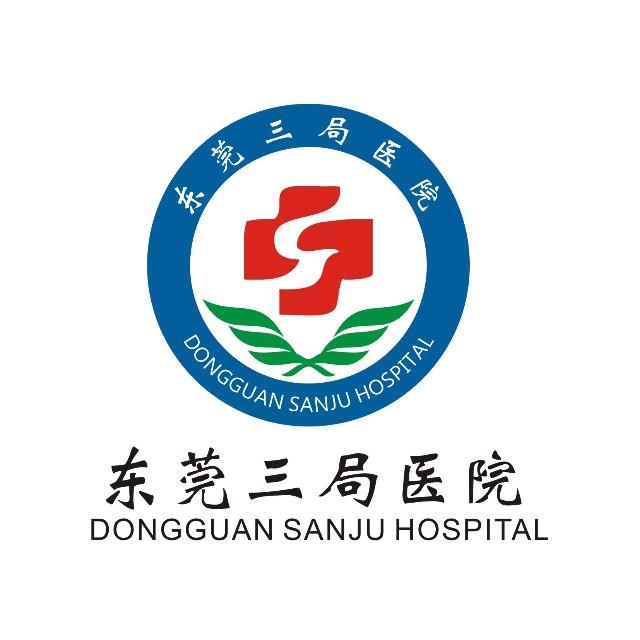 广东省东莞三局医院