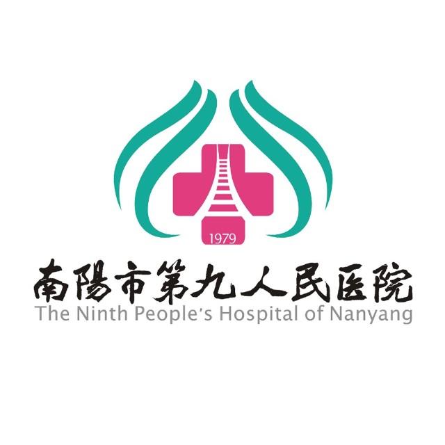 河南省南阳市第九人民医院