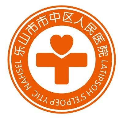 四川省乐山市第二人民医院