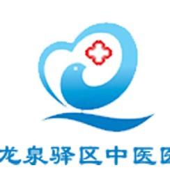 四川省成都市龙泉驿区中医雷电竞app