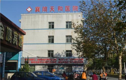 襄阳天和医院