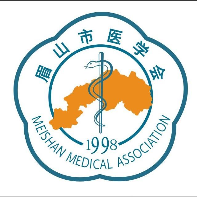 四川省眉山市医学会