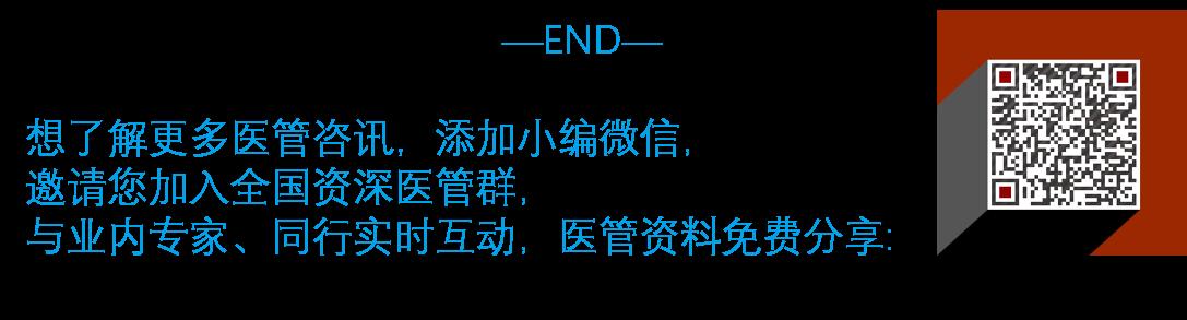 九鼎医管管理