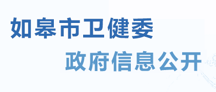 江苏省如臬市卫健委