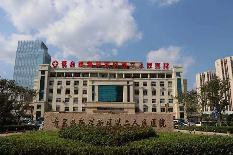 山东省青岛西海岸新区区立雷电竞app